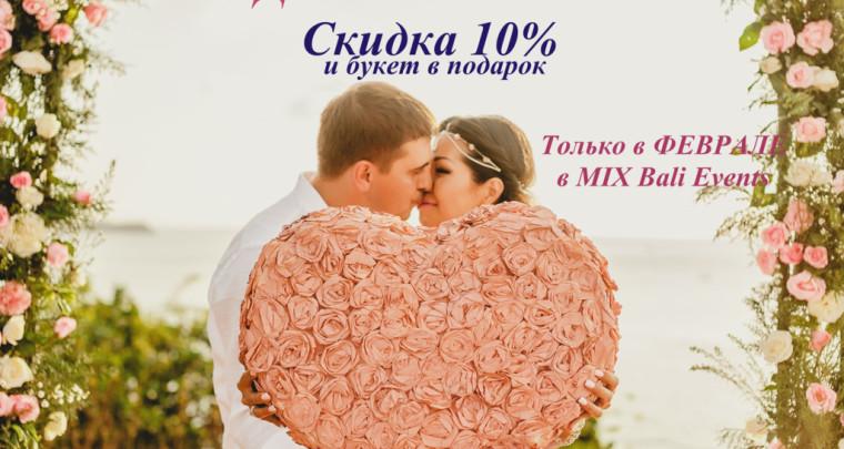 С Днем влюбленных! СКИДКА 10% на свадебные пакеты в ФЕВРАЛЕ 2017!! И в ПОДАРОК букет и венок на фотосессию!