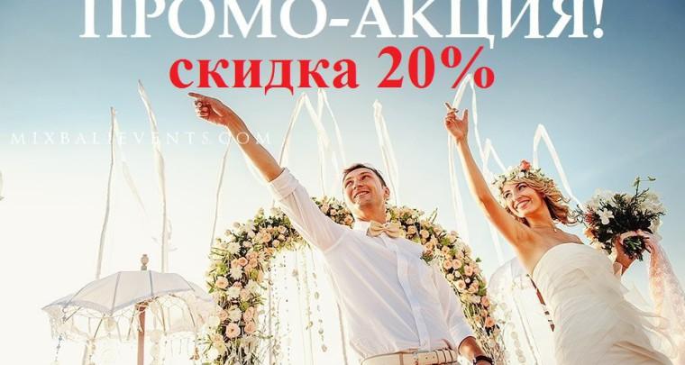 С Днем влюбленных! СКИДКА 20% на свадебные пакеты в ФЕВРАЛЕ 2017!! И в ПОДАРОК букет и венок на фотосессию!