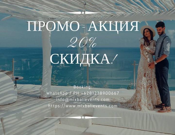 С Днем влюбленных! СКИДКА 20% на свадебные пакеты в ФЕВРАЛЕ 2018!! И в ПОДАРОК букет и венок на фотосессию!